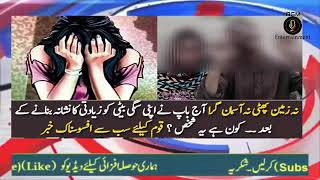 Girl rape status | Pakistan News Live Today 2018 | whats going on in this country