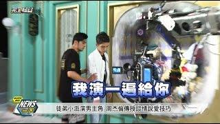 【天王來了】周杰倫告白氣球MV 教徒弟小派怎麼把妹?!