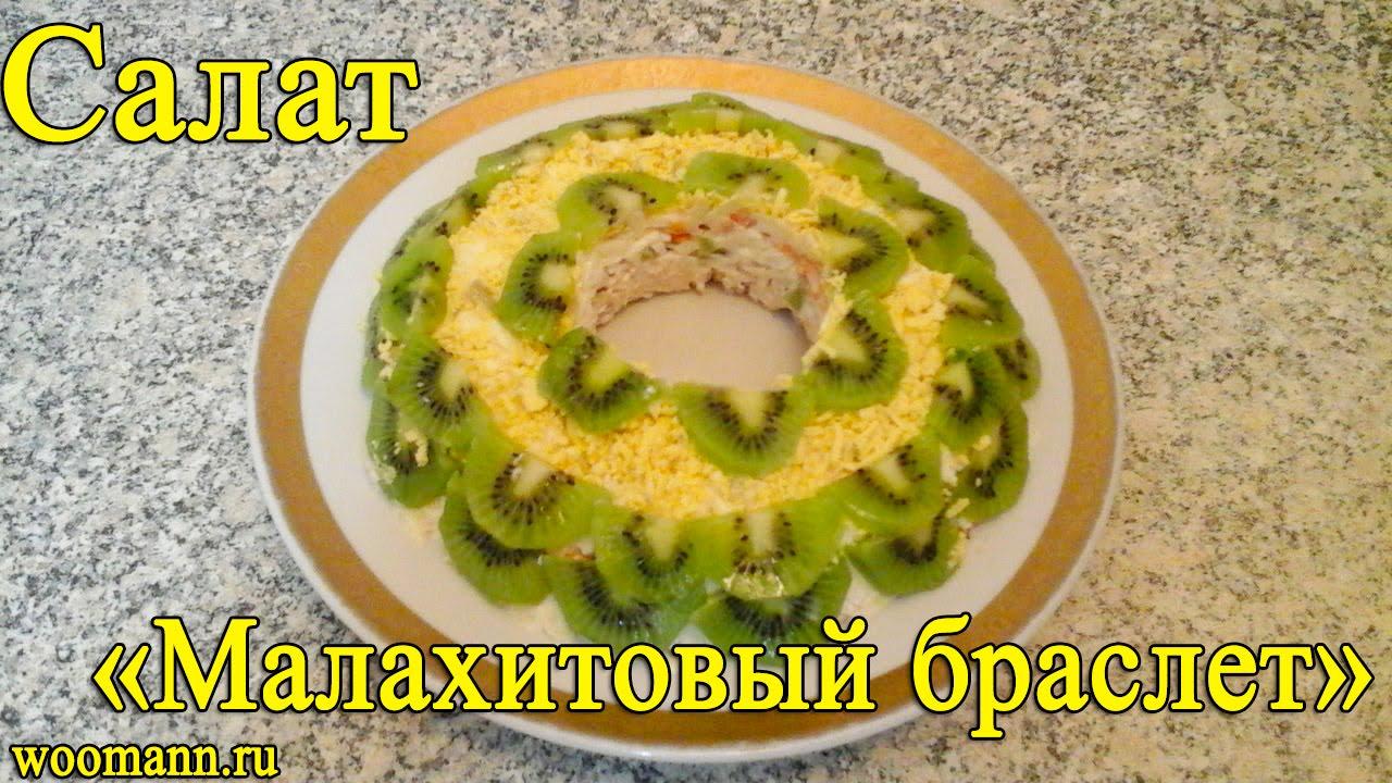 Салат малахитовый браслет с курицей рецепт с фото пошагово