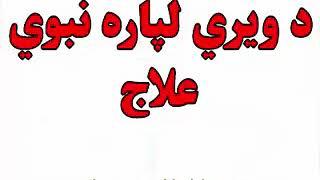 pashto bayan da wirai lapara nabawe ilaj zarore bayan Pashto Top Islamic bayan top pashto 2017
