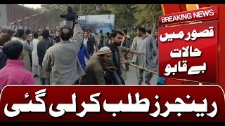 Breaking News: Govt called rangers to control the situation of Kasur | #JusticeForZainab