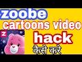 How to hack Zoobe cartoon app  कार...mp3
