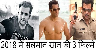 2018 मैं सलमान खान की 3 फिल्मे आ रही है sher khan Dabbang 3 Race 3 Salman khan Pbh News