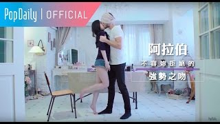 [ENG-SUB] 超害羞特輯:難以抗拒的七種接吻法 / Hard to resist - 7 ways of kissing