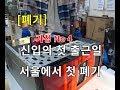 [폐기] 새로운 직원 첫 출근-- �...mp3