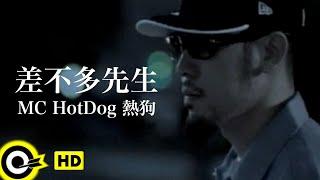 MC HotDog 熱狗【差不多先生】Official Music Video