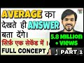 Average Short Tricks in Hindi   Average ...mp3