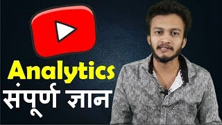 {HINDI} Analyze channel performance with YouTube Analytics 2018 || All about youtube analytics