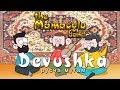 "The Mamaoglu Band -""Devushka"" & ""не н...mp3"