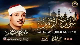 سورة الرحمن  عبد الباسط عبد الصمد تلاوة خاشعة تبكى الحجر !من اروع ما جود AR-RAHMAN