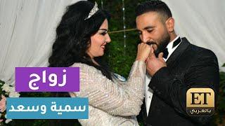 سمية الخشاب وأحمد سعد يعلنان زواجهما وعمرو سعد مفاجأة
