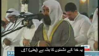 Beautiful Recitation, People Crying - Must See - will surely shed your tears, Urdu Translation
