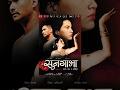 SOONGAVA New Nepali Full Movie 2016 Ft. ...mp3