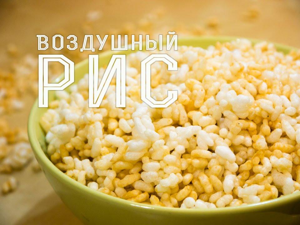 Воздушный рис в домашних условиях видео