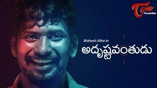 Fun Bucket Mahesh Vitta in and as ADRUSHTAVANTHUDU   Telugu Short Film by Santhossh Jagarlapudi