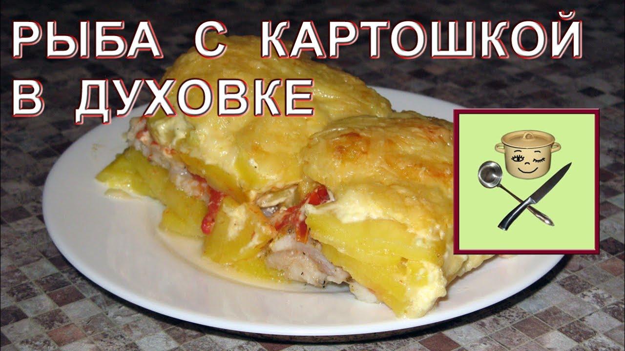 Рецепты рыба с картошкой запеченная в духовке