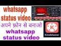 How to make whatsapp status video in Kin...mp3