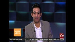 اكسترا تايم   انتخابات الصيد .. 7 مرشحين يتنافسون على الرئاسة   حلقة كاملة