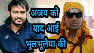 Ajay Devgn ने की Akshay Kumar की Film की तारीफ अब आयेंगे दोनो एक साथ Wow,Ajay Devgn and Akshay Kumar