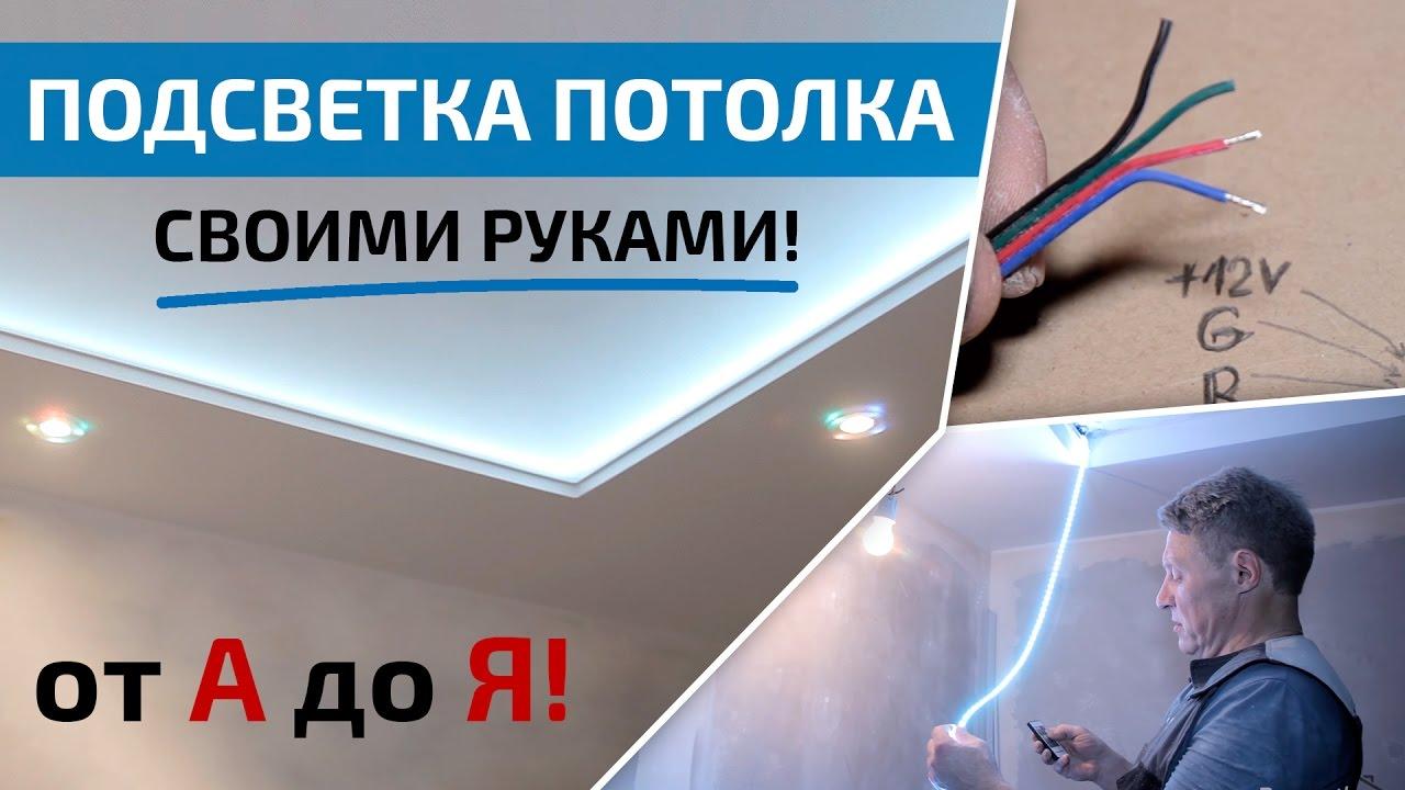Как сделать диодную подсветку натяжного потолка