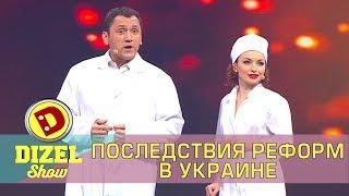 Последствия новых реформ для народа Украины | Дизель шоу новый выпуск Украина