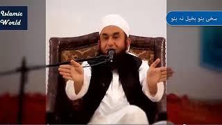 Latest Bayan of Tariq jameel Baheel mat Bano Sahawat be seko