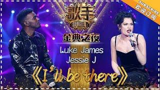 Jessie J & Luke James《I