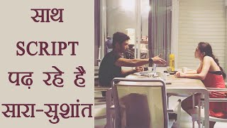 Sushant Singh Rajput - Sara Ali Khan are READING SCRIPT of Kedarnath TOGETHER ! | FilmiBeat