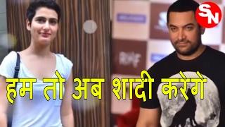 Fatima Sana Shaikh से Amir Khan की नज़दीकी | क्या Aamir Khan की शादी अब टूटने वाली है ?
