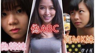 偽韓妹, 偽ABC, 真MK妹 (Fake Korean Girl, Fake ABC Girl, Real MK Girl)