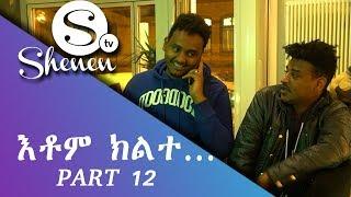 New Eritrean Film Drama 2017 - Etom Kilete (እቶም ክልተ...) - Part 12