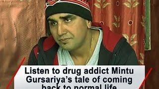 Listen to drug addict Mintu Gursariya's tale of coming back to normal life - ANI News
