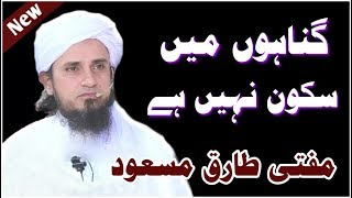 [09 Feb, 2018] Juma Bayan | Gunahon Mein Sukoon Nahi Hain | Mufti Tariq Masood @ Masjid-e-Alfalahiya