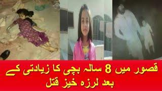 Zainab kasur qatal case full story in short clip news 2018