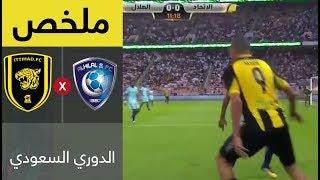 ملخص مباراة الاتحاد والهلال في الجولة 4 من الدوري السعودي للمحترفين