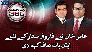 Amir Khan Ne Farooq Sattar Ke Liye Ek Baat Saaf Kehdi | SAMAA TV | Agenda 360
