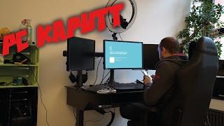 PC KAPUTT...
