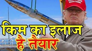 North Korea की बोलती बंद करेगा America का मिसाइल Interceptor|Kim Jong का मिला इलाज