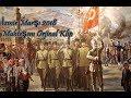 İzmir Marşı Orjinal Klipmp3