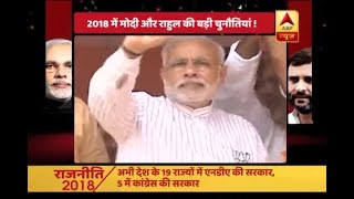 Jan Man: Assembly Election 2018: Know some major decisions which will be taken