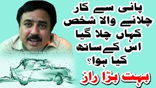 Agha Waqar Ahmed Water Kit Project - What Happened To Him?