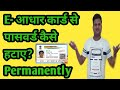 How to Remove password from E adhar card...mp3