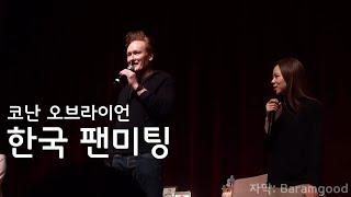 코난 오브라이언 한국 팬미팅 Full version - 코난쇼