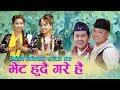 New Salaijo Song 2075   Bhet Hudai Gare ...
