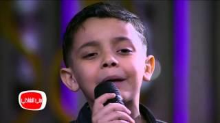معكم منى الشاذلي - لقاء مع الطفل الموهبة احمد السيسي واجمل الإغاني