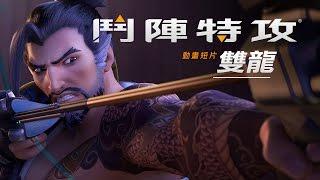 《鬥陣特攻》動畫短片 - 雙龍