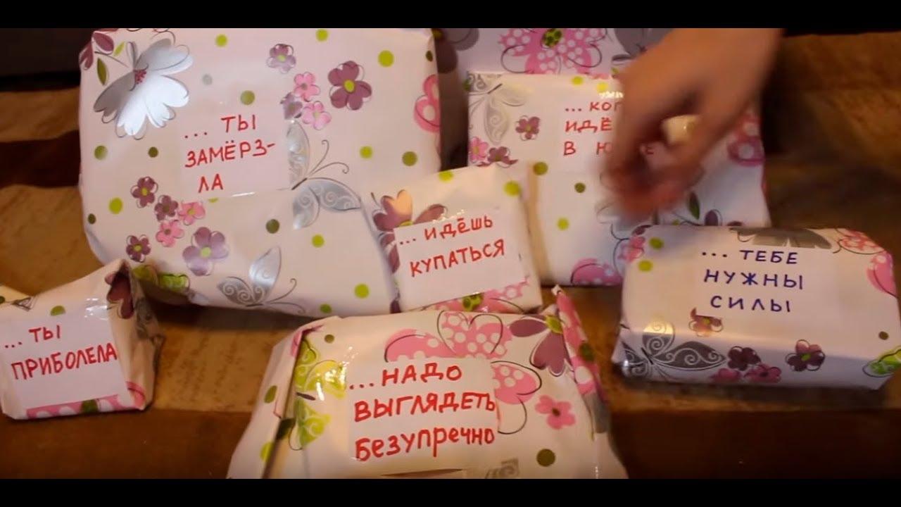 Вещи для подарка открой когда
