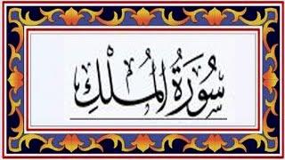 Surah Al MULK(the Kingdom)سورة الملك - Recitiation Of Holy Quran - 67 Surah Of Holy Quran