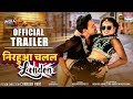 NIRAHUA CHALAL LONDON | OFFICIAL TRAILER...mp3