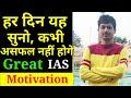 Great IAS Motivation Salaam India Full V...mp3